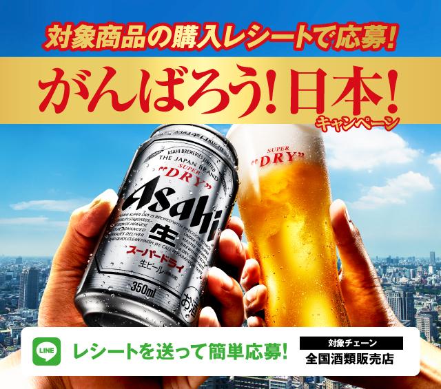 アサヒ ビール キャンペーン