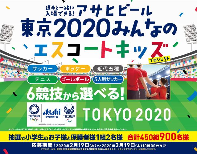 東京 オリンピック エスコート キッズ